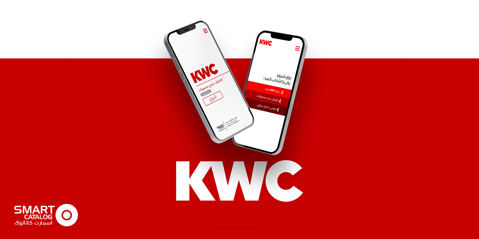 کاتالوگ-هوشمند-شیرآلات-KWC
