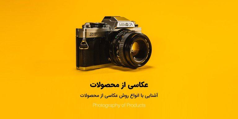 روش عکاسی از محصولات