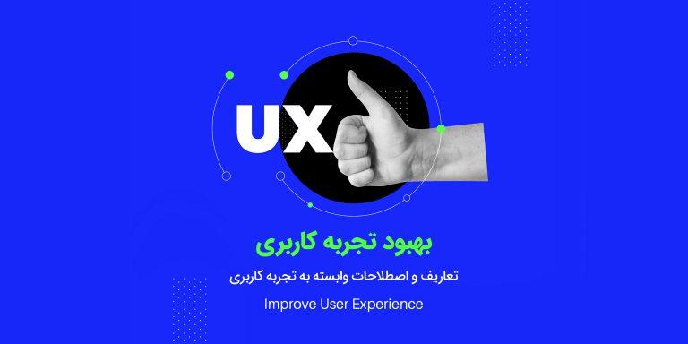 بهبود تجربه کاربری