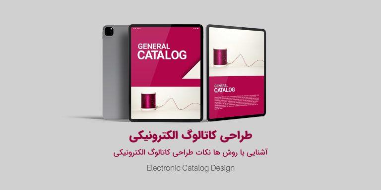 طراحی کاتالوگ الکترونیکی