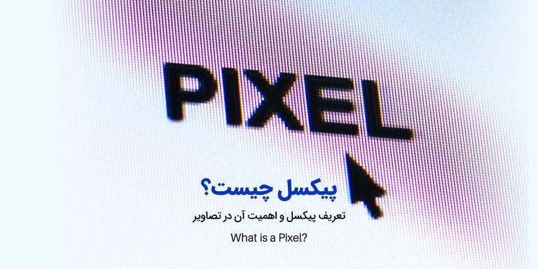 پیکسل چیست