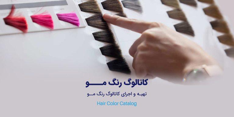 کاتالوگ رنگ مو