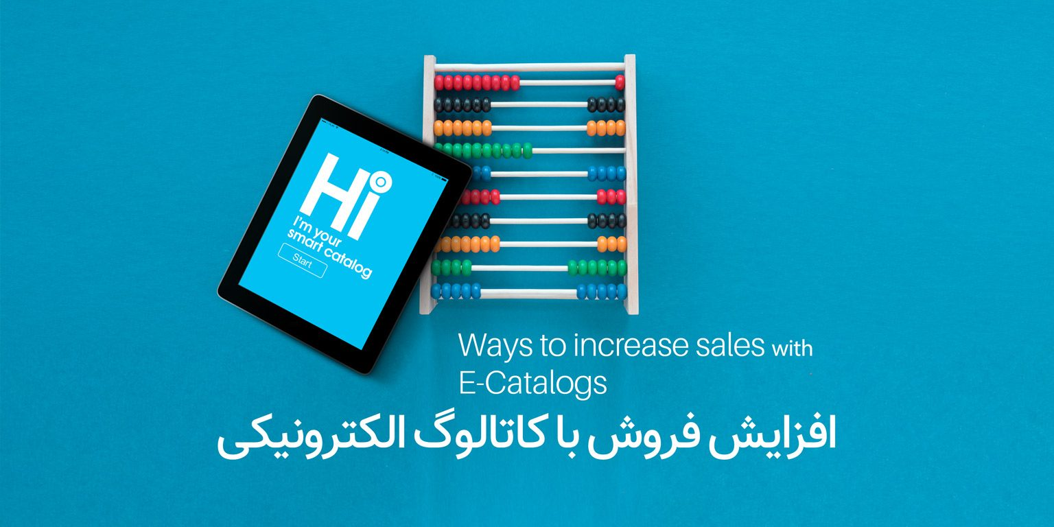 افزایش-فروش-با-کاتالوگ-الکترونیکی