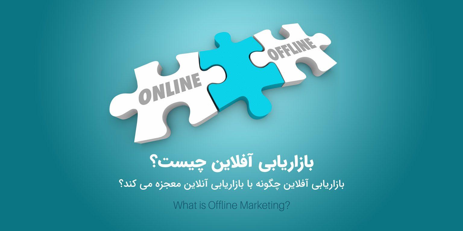 بازاریابی آفلاین