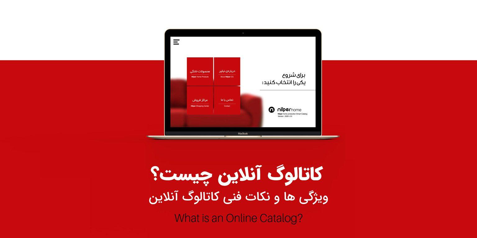 کاتالوگ آنلاین چیست