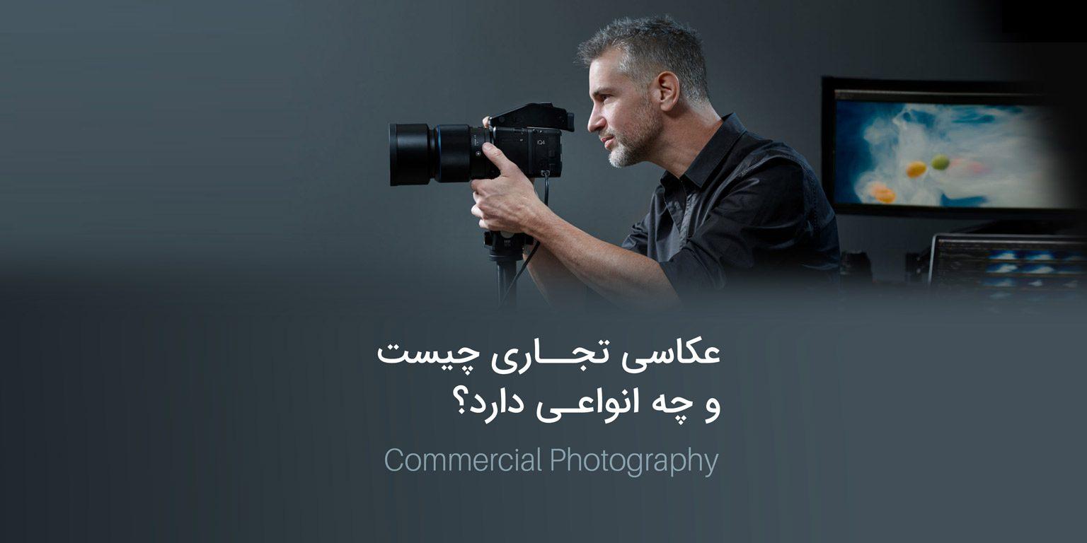 عکاسی-تجاری