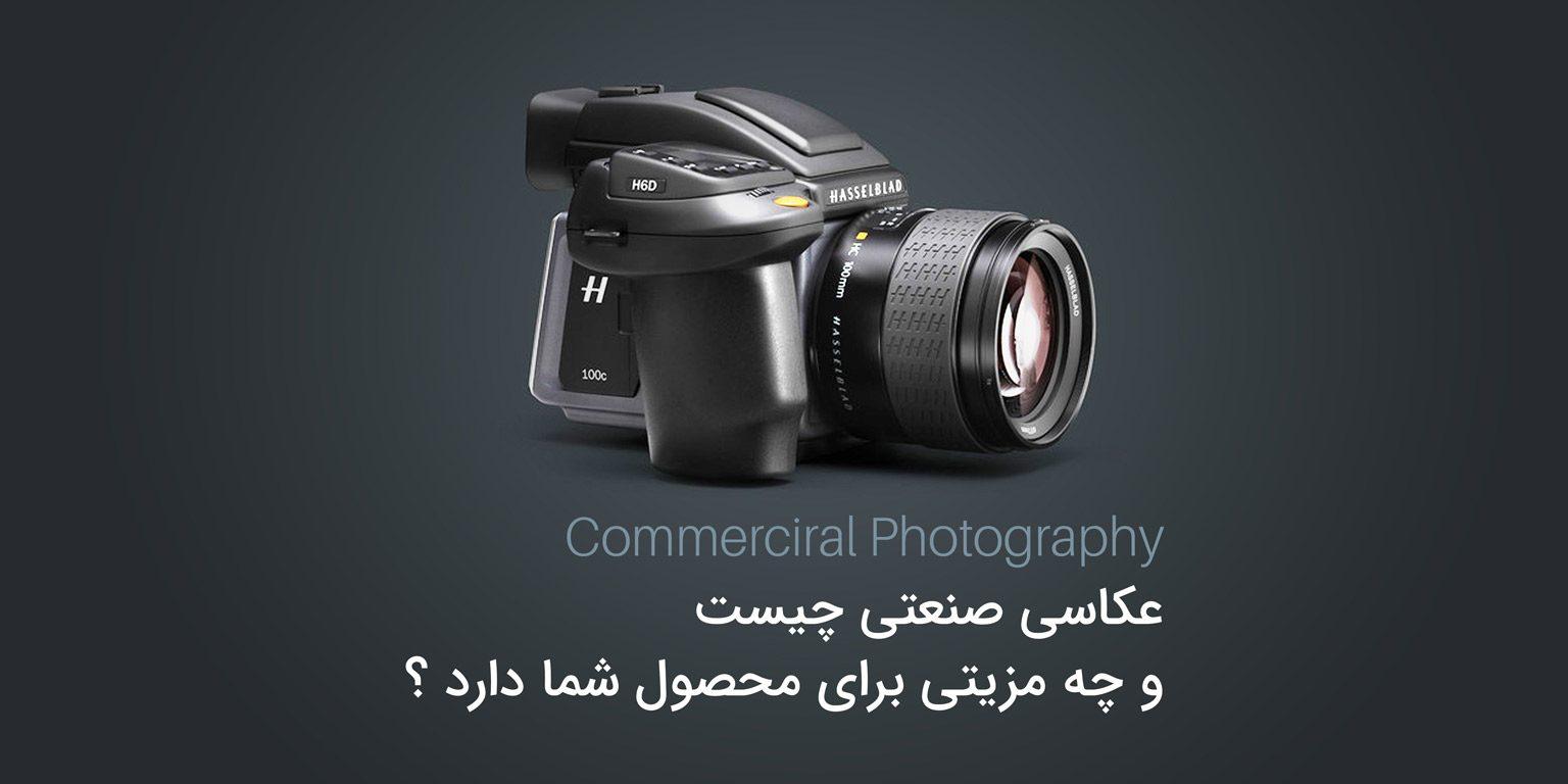 عکاسی-صنعتی-چیست؟
