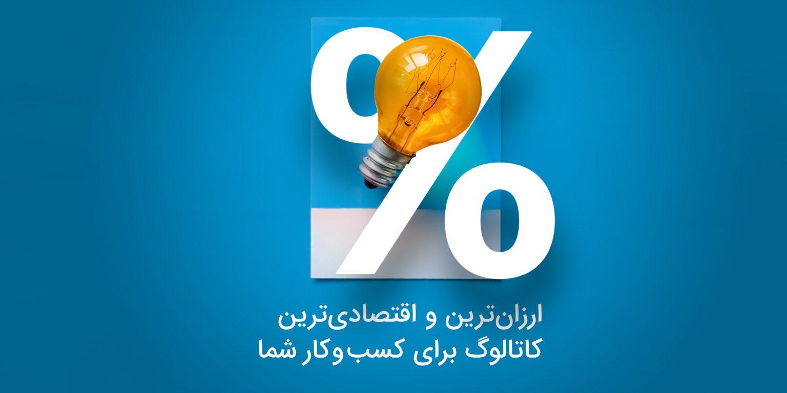 چاپ کاتالوگ ارزان